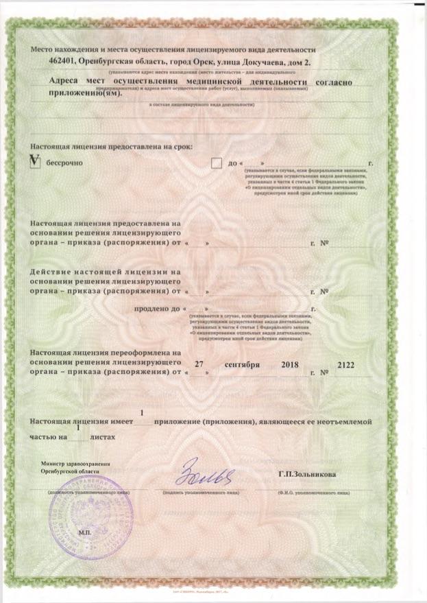 сроки лицензирования медицинской деятельности